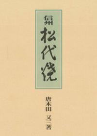 著:唐木田又三 『信州松代焼』